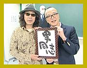 みうらじゅん&山田五郎の男同志