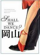 岡山ソシアル社交ダンス