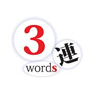3連words《ことば》