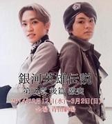 「銀河英雄伝説」★横尾/二階堂