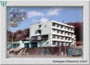 厚木市立上荻野小学校