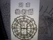 日本伝統刺青