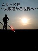 4KAKE〜大阪湾から世界へ〜