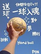 柏周辺でハンドボールがしたい!!
