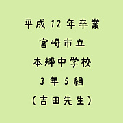 H12年卒 宮崎市立本郷中3-5