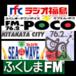 福島のラジオについて考える!