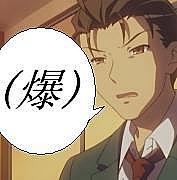 """文末の""""(爆)"""""""