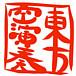 【山梨】東方空演奏【カラオケ】