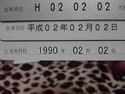 1990年2月2日生まれ
