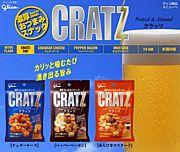 CRATZ(特にチェダーチーズ)