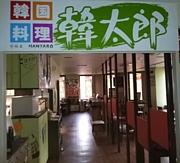 韓国料理 韓太郎