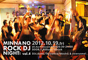 『みんなの Rock DJ Night!』