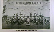 神戸町立神戸中学校吹奏楽部