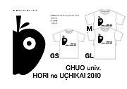 HORI no UCHIKAI