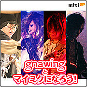 gnawing[official]