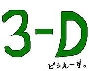 東金高校'03卒★3-D専用