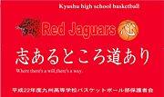 九州高校バスケットボール部