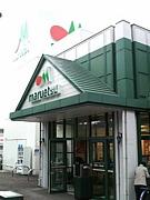 マルエツ名瀬店