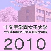 2010年 十文字女子大学 入学