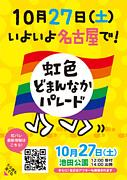 虹色どまんなかパレード!