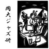 岡山大学 ジャズ研究会