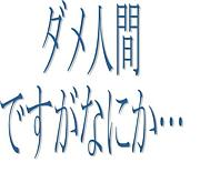 ダメ人間!!