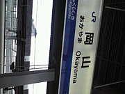 岡山県まったり飲み会