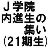 J学院内進生の集い(21期生)
