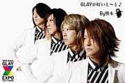 GLAYが好いと〜と♪ By熊本