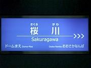 桜川駅(阪神なんば線)