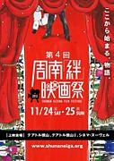 周南「絆」映画祭