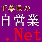 千葉県の自営業ネットワーク