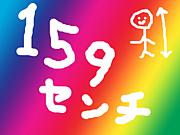 159センチ