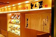 とん匠・ROJIN -上本町店-