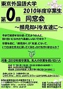 東京外国語大学2010年度卒業生