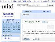 UCSS : Gmixi (Google風mixi)