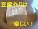 手作り豆腐の会