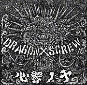 DRAGON×SCREW