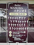 MASUDAスタジオ1