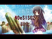 NOeSIS02 -羽化-