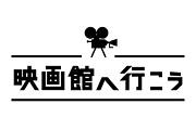 ■渋谷で映画を観てお茶する会■