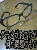 ダテメガネですが何か問題でも?