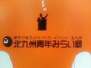 北九州青年みらい塾♪♪
