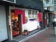 一風堂SHIROMARU-BASE大森店
