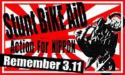 STUNT BiKE AiD(震災応援活動)