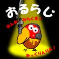 オルらじ(チョコと歌)