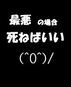 最悪死ねばいい(^0^)/爆破