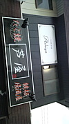 Club bar Ashiya