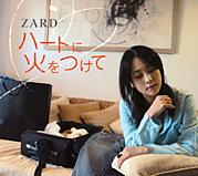 ZARD/ハートに火をつけて