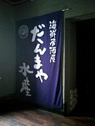 だんまや水産仙台駅前店